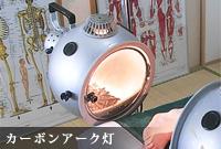 光線療法 カーボンアーク灯