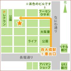 心斎橋より1駅。長堀鶴見緑地線西大橋駅から徒歩5分!